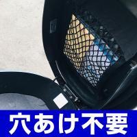 バイク 収納 メットインポケット メッシュケース 小物 書類 メットイン メットインケース DIY マジェスティS トリシティ PCX シート インナーケース 整理