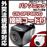 ※送料無料!※ ゴリラに取り付け可能なバックカメラセットです!  ■パナソニック CN-GP745V...