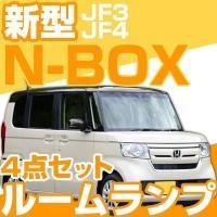 NBOX JF3JF4 車種別の専用設計LEDルームランプです。  ※注意※ 本商品は実際の出品商品...