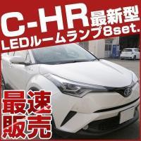 トヨタ 最新型 C-HR 適合設計 8点セット LEDルームランプです。 (Gグレード適応確認済み)...