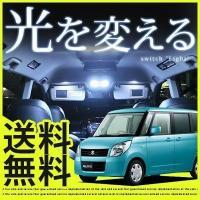 MK21Sパレット LEDルームランプ  車種別の専用設計LEDルームランプです。         ...