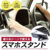 香りがカスタムできるスマホホルダーです。 片手でポンっと簡単に脱着できるので気軽に車内でスマホを使え...