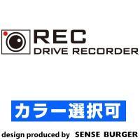 REC DRIVE RECORDER 後方撮影中などの、安全・防犯対策に。  ステッカーを貼るだけで...