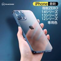 iPhone13ケース iphone12 ケース iPhone13pro ケース iPhone12 Pro Max iPhone12mini ケース カバー 指紋防止 レンズ保護 衝撃吸収 TPU 耐衝撃 薄型 軽量