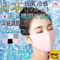 マスク 冷感 マスク 夏用 日本の検査機関で検査 抗菌 男女兼用 安全 安心 接触冷感マスク 3枚 洗える 涼感 涼しい ひんやり 紐調節 セール