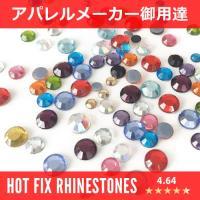 hotfix ホットフックス ラインストーン アイロンでTシャツなどにも簡単  SS5 (100粒)...