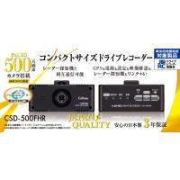 [ セルスター CSD-500FHR 商品説明 ]  ■500万画素カメラ搭載Full HD録画(録...