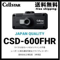 [ セルスター ドライブレコーダー CSD-600FHR ]商品説明  ■録画のエラー発生率を低減す...