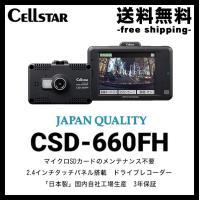 [ セルスター ドライブレコーダー CSD-660FH ]商品説明  ■録画のエラー発生率を低減する...