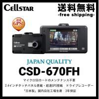 [ CELLSTAR ドライブレコーダー CSD-670FH 商品説明 ]  ■日本製、国内自社工場...
