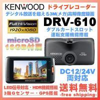 [ ドライブレコーダー KENWOOD DRV-610  商品説明 ]  ■フルハイビジョンを超える...