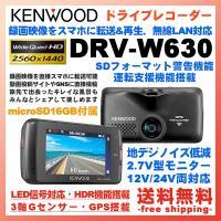 [DRVW630] DRV-W630 KENWOOD ケンウッド ディスプレイ搭載 【返品種別A】 無線LAN対応ドライブレコーダー