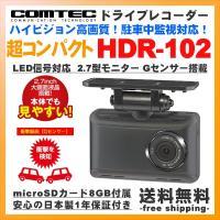 [ ドライブレコーダー コムテック HDR-102 商品説明 ]  ■高繊細ハイビジョン 30P L...