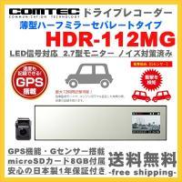 [ ドライブレコーダー コムテック HDR-112MG 商品説明 ]  ■高繊細ハイビジョン 30P...