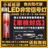 [ LED非常信号灯 小林総研 LED9灯 スタンダードタイプ KS-100E3 商品説明 ]  【...