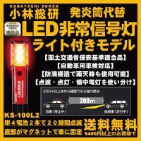 [ LED非常信号灯 小林総研 LED9灯+1灯 ライト付きタイプ KS-100L2 商品説明 ] ...