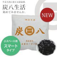 半永久的に使える!調湿木炭 炭八 「炭八」は島根県出雲市で産学官共同研究により開発された調湿木炭です...