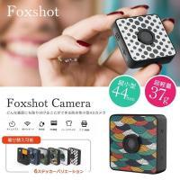 どんな表面にも取り付けることができる防水性小型HDカメラ Camera フォックスショット  Fox...
