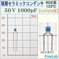 積層セラミックコンデンサ 50V 1000pF