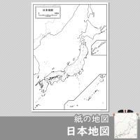 日本地図に海岸線と都道府県境界線のみを記載した白地図です。  サイズ A1サイズ:594mm×841...