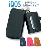 【iQOSケース】大人気の電子タバコiQOS本体をスマート保護し収納&持ち運び。固めのタフな...