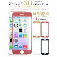 ◆iPhone7用強化ガラス保護フィルム◆ ★硬度9Hで画面を強力に保護 ★指紋防止加工でいつも綺麗...