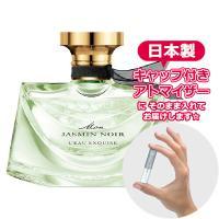 BVLGARI ブルガリ 香水 モン ジャスミンノワール オーエキスキーズ オードトワレ [1.5ml] * ブランド 香水 ミニ アトマイザーブランド お試し