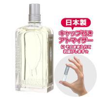 お試し L'OCCITANE ロクシタン ヴァーベナ オードトワレ [1.5ml] ブランド 香水 ミニ アトマイザー