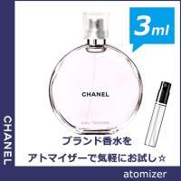 お試し 3.0ml CHANEL シャネル チャンス オータンドゥル * ブランド 香水 ミニ アトマイザー