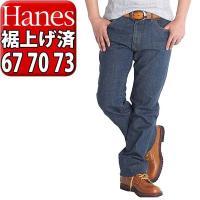 丈直し不要の股下裾直し済股下67cm/70cm/73cmをお選びいただけるヘインズ Hanesのスト...