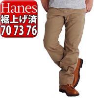 裾直し不要のヘインズチノパン。股下67cm/70cm/73cmをご用意しました。Hanesのストレッ...