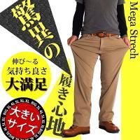 メガストレッチの大きいサイズジーンズ/チノパンは新感覚の伸び具合で最高の履き心地です。  新感覚デニ...