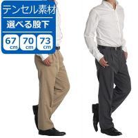 丈直し無しでも履ける股下67cmのテンセル素材のツータックスラックスパンツ。 紳士に大人気のさらっと...