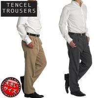 ウエスト97〜120cm紳士に大人気のテンセル素材のさらっとしたスラックスパンツのツータック入。 不...