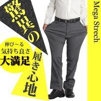 ウエスト76〜91cm普通サイズストレッチパンツ!はき心地よく履いたら癖になり、ビジネスとしてもカジ...