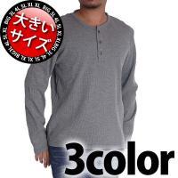 大きいサイズ2Lから5LサイズのサーマルヘンリーネックTシャツ!  多様なコーデと相性がよく何枚か持...