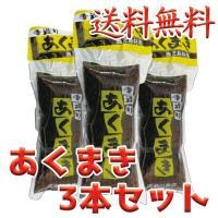 ジャンボあくまき3本 送料無料 【お試し島砂糖付き】