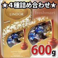 リンツ リンドール トリュフチョコレート 600g(約50個入り) 4種アソートセット Lindt