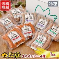 やまと豚 生ウインナー セット(全4種)たっぷり1Kg NS-H   [冷凍] 送料無料 ウインナー ソーセージ 詰め合わせ お取り寄せグルメ 肉 お肉 ギフト 内祝い 贈り物