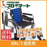 バルシリーズのウイング・スイングアウト車椅子。 移乗の際に、とても便利です。  MIKI/ミキ BA...