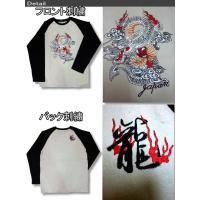 メンズ 長袖 和風 和柄 龍柄 刺繍 ラグラン袖 ロンT ロング Tシャツ 是空 / bia182