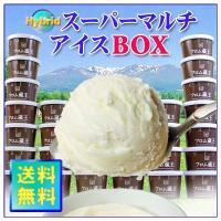 □HybridマルチアイスBOXは冷凍スイーツと同梱可能ですが、通常のアイスクリーム(および冷蔵品)...