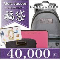 【マークバイマークジェイコブス 限定福袋】  先行販売開始!(お届けは1月10日以降)  マークバイ...