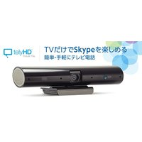 telyHDのここが魅力 ・720pのHDビデオと、高品質な音声! ・Skypeを利用している人とな...