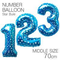 数字 バルーン 誕生日 ブルー 星柄  青 風船 ナンバーバルーン 70cm ミドルサイズ 風船 飾り付け サプライズ  プレゼント 安い おもちゃ ぺたんこ配送