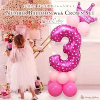 数字 バルーン 立体セット 誕生日 ピンク ナンバーバルーン 100cm超え 風船 飾り付け サプライズ  大きい プレゼント 安い おもちゃ  大きめ ぺたんこ配送