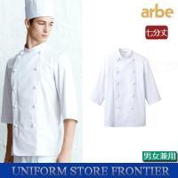 コックコート 半袖 七分丈 長袖 ちょい軽TC コック服 白衣 キッチン用制服