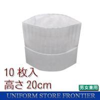 ●素材/天然植物性不織布  ●サイズ:フリー  ●高さ:20cm  洋風タイプの紙帽子。使い捨てタイ...