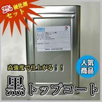 オルソ系 トップコート 黒 1kg 促進剤入り インパラタイプ 硬化剤20gセット (多めの2パーセ...
