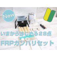 FRP素材屋さんのFRP材料セットです。  FRPポリエステル樹脂や飛散しにくいガラスマット、わかり...